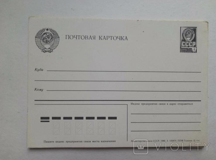 Почтовые карточки 1966, 1976 гг, фото №4