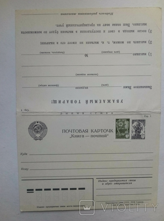 Почтовые карточки 1966, 1976 гг, фото №5