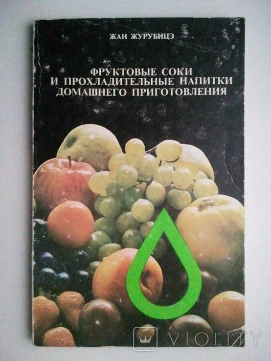 Фруктовые соки и прохладительные напитки домашнего приготовления., фото №2