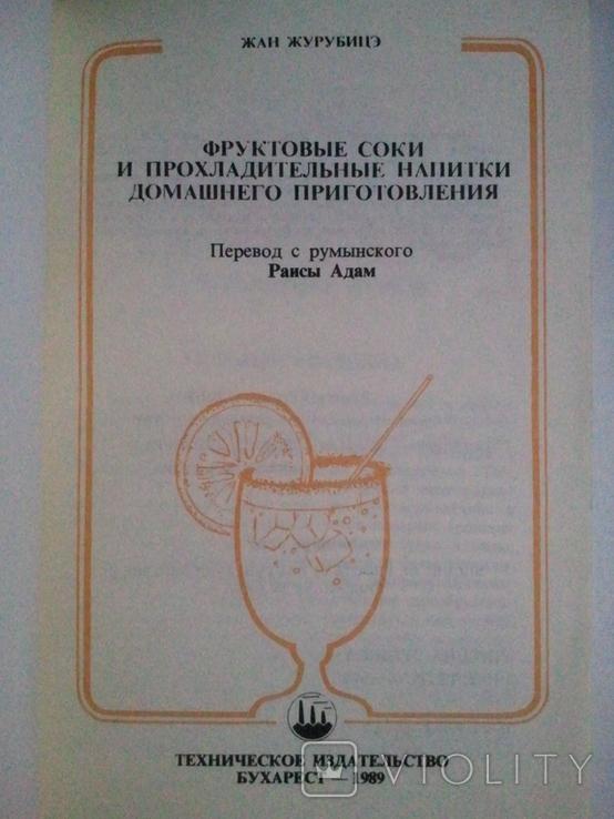 Фруктовые соки и прохладительные напитки домашнего приготовления., фото №3