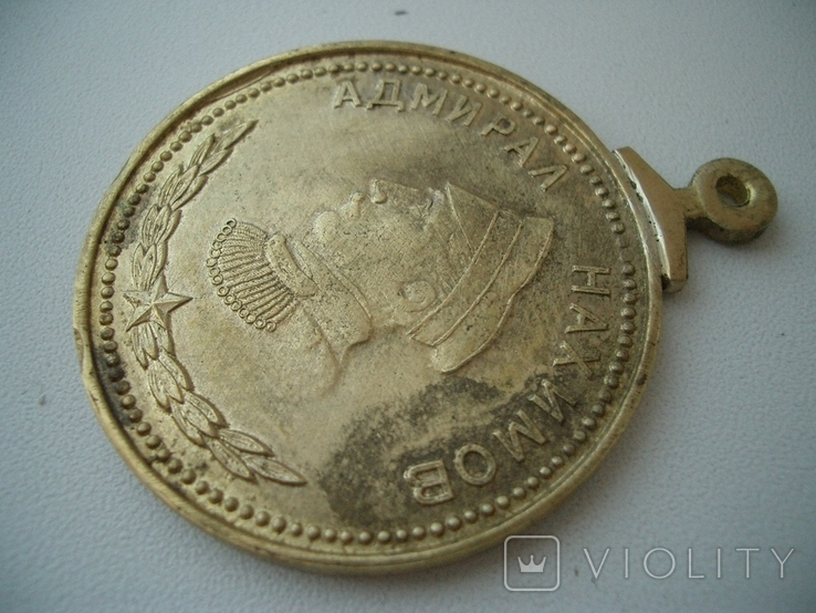 Медаль Нахимова №5831 КОПИЯ( Гиренко Херсон), фото №3