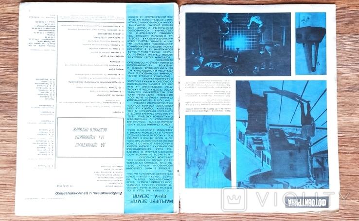 """Журнал """"Изобретатель и рационализатор"""" № 11 1968г, фото №3"""