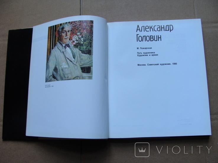 Александр Головин. Новая галерея 20 век., фото №5