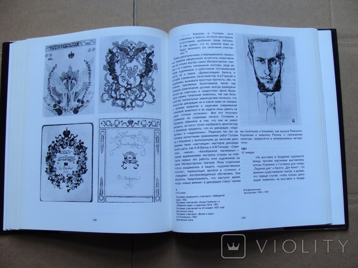 Александр Головин. Новая галерея 20 век., фото №13