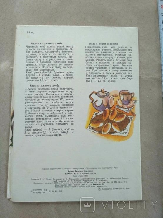 Блюда из черствого хлеба 1990р, фото №3