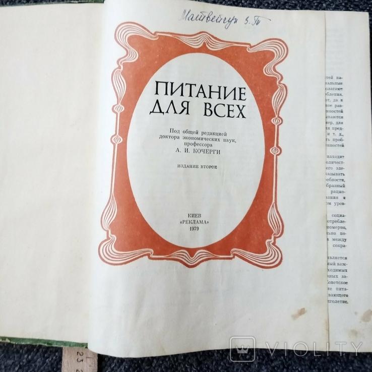 """Питание для всех 1979 год. Киев """"Реклама"""", фото №3"""