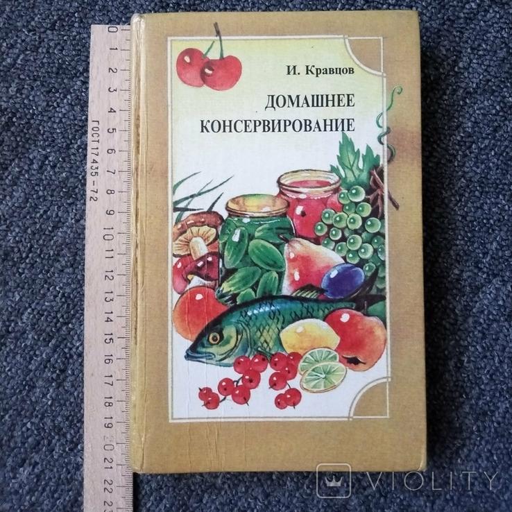 Домашнее консервирование. Красцов. 1993 г, фото №2