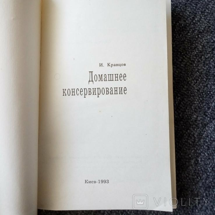 Домашнее консервирование. Красцов. 1993 г, фото №3