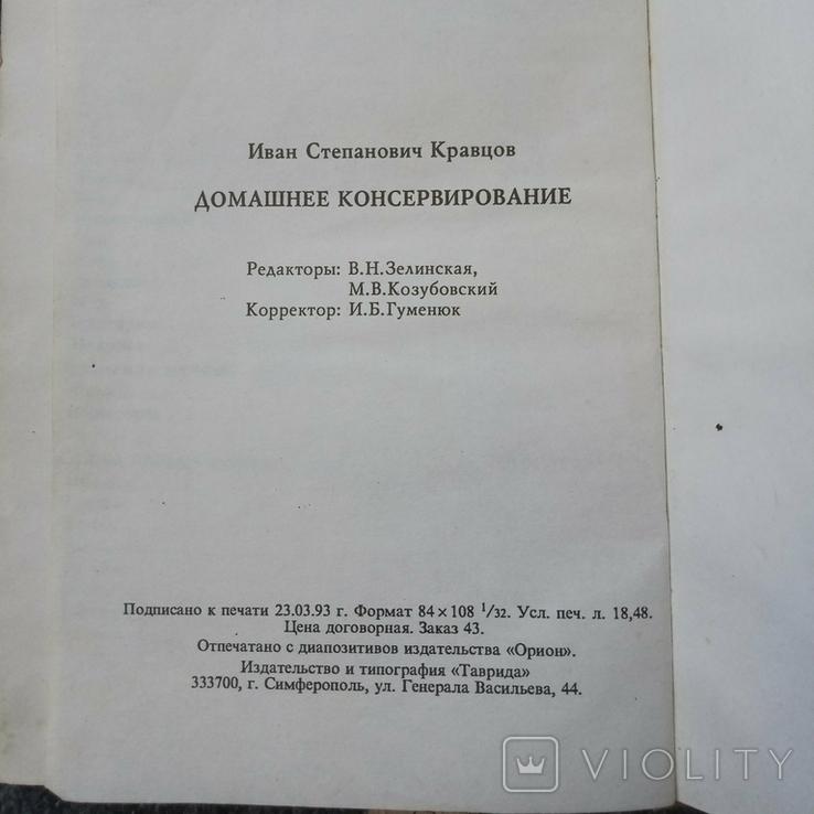 Домашнее консервирование. Красцов. 1993 г, фото №5