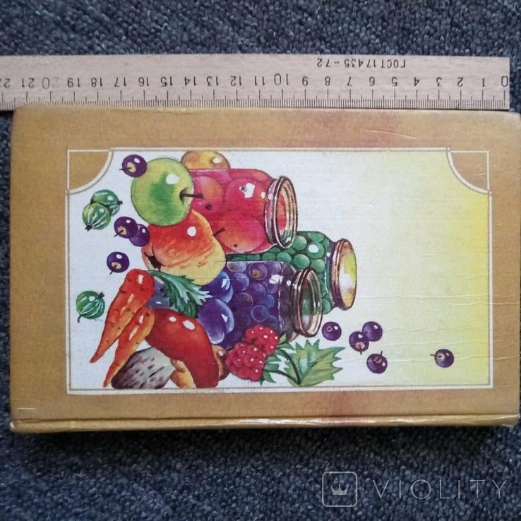 Домашнее консервирование. Красцов. 1993 г, фото №6