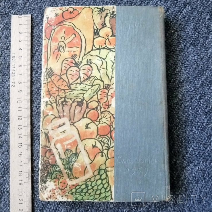 Балаштик, Консервирование плодов, овощей, яиц и мяса в дом. условиях, 1959 г., фото №7