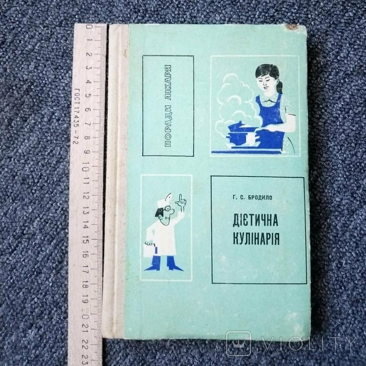 """""""Дієтична кулінарія"""" Г. С. Бродило, 1972 рік, фото №2"""