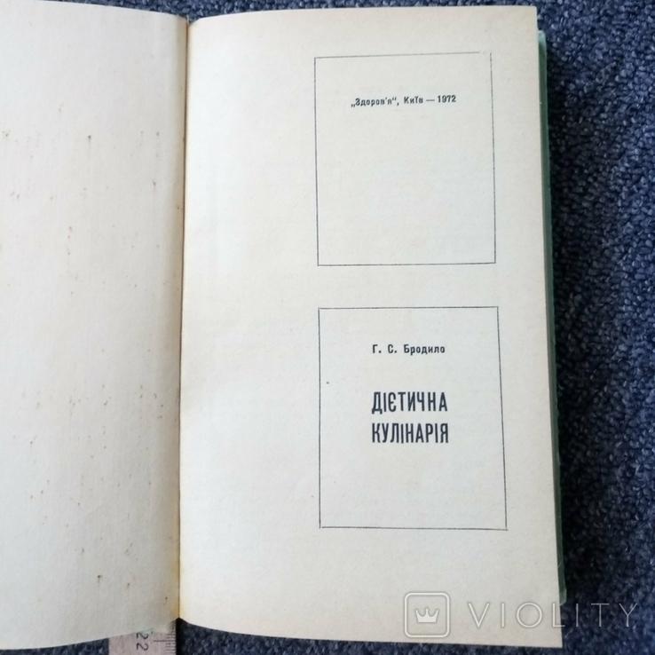"""""""Дієтична кулінарія"""" Г. С. Бродило, 1972 рік, фото №3"""