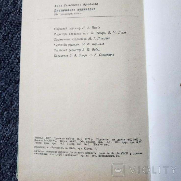 """""""Дієтична кулінарія"""" Г. С. Бродило, 1972 рік, фото №4"""