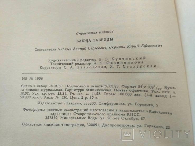 Блюда Тавриды 1989р, фото №5