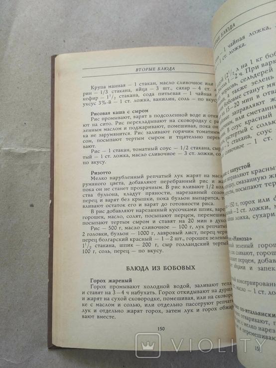 Блюда Тавриды 1989р, фото №6