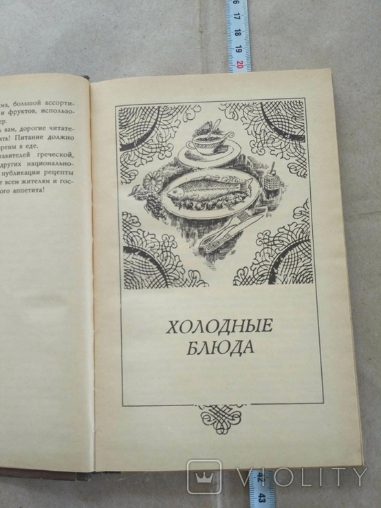 Блюда Тавриды 1989р, фото №9