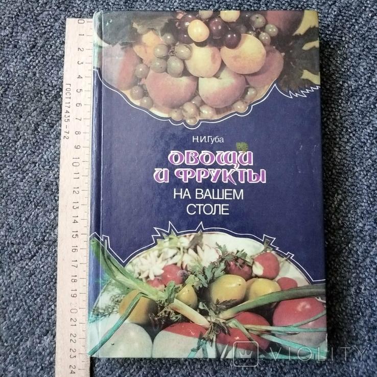 """Н.Губа """"Овощи и фрукты на вашем столе"""", фото №2"""