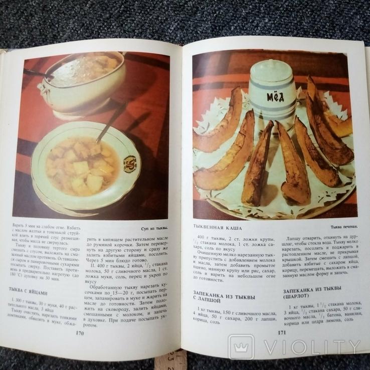 """Н.Губа """"Овощи и фрукты на вашем столе"""", фото №5"""