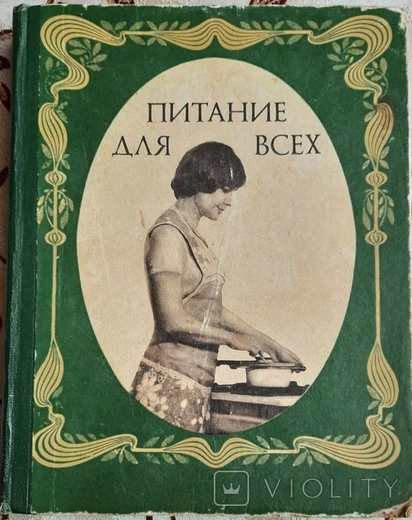 Питание для всех. Под редакцией профессора А.И. Кочерги, фото №2