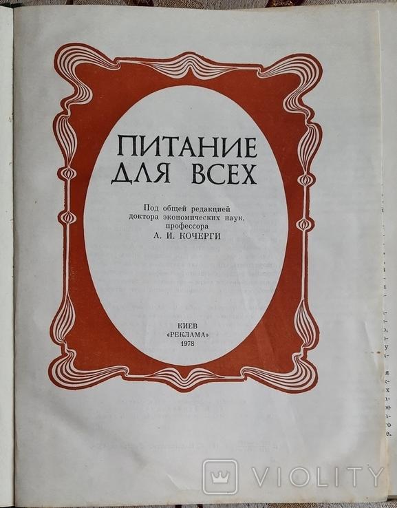 Питание для всех. Под редакцией профессора А.И. Кочерги, фото №3