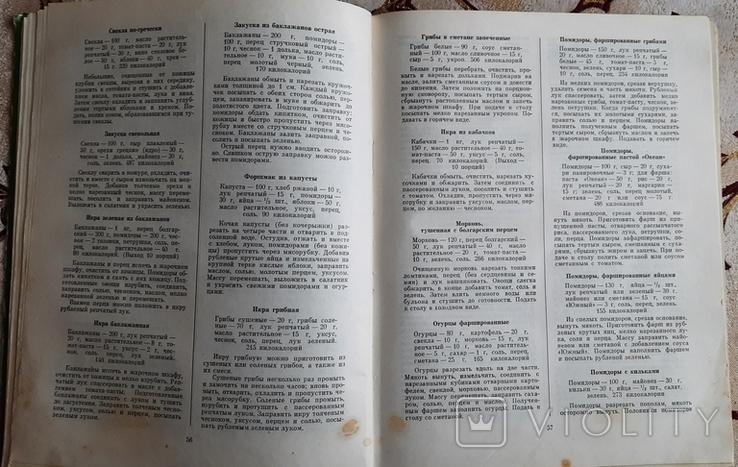 Питание для всех. Под редакцией профессора А.И. Кочерги, фото №6