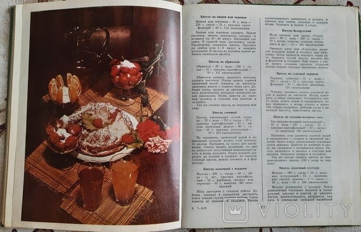 Питание для всех. Под редакцией профессора А.И. Кочерги, фото №8