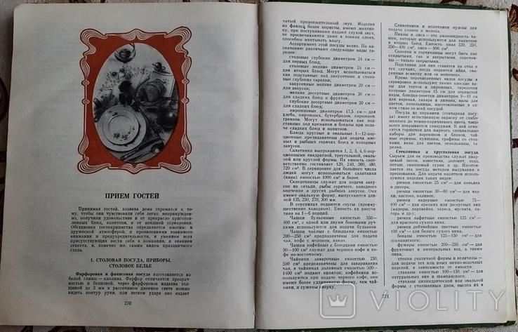 Питание для всех. Под редакцией профессора А.И. Кочерги, фото №9