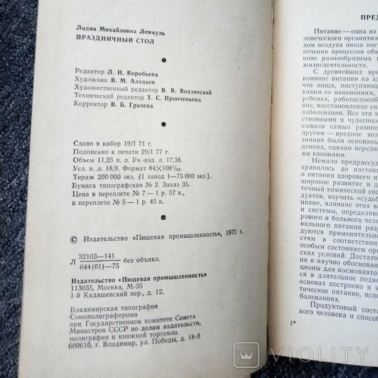 Л.М. Лемкуль Праздничный стол, фото №4