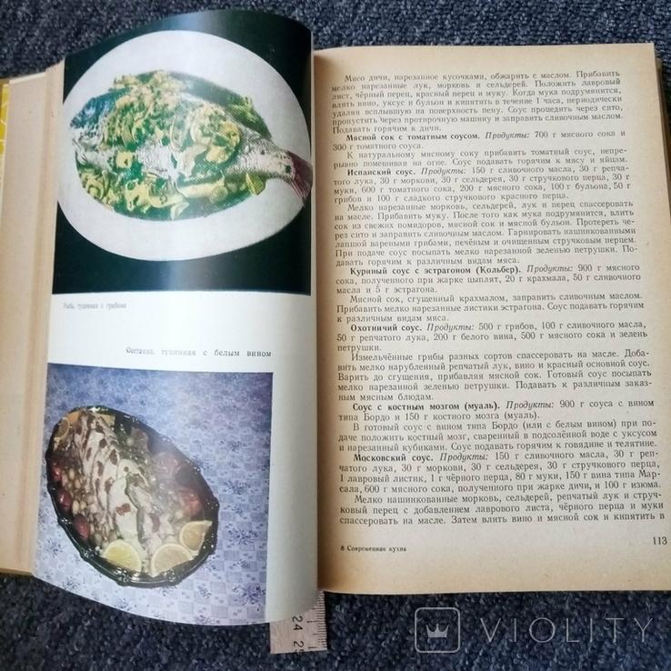 Современная кухня. Сотиров Н. 3000 рецептов. София, Техника,1961., фото №4