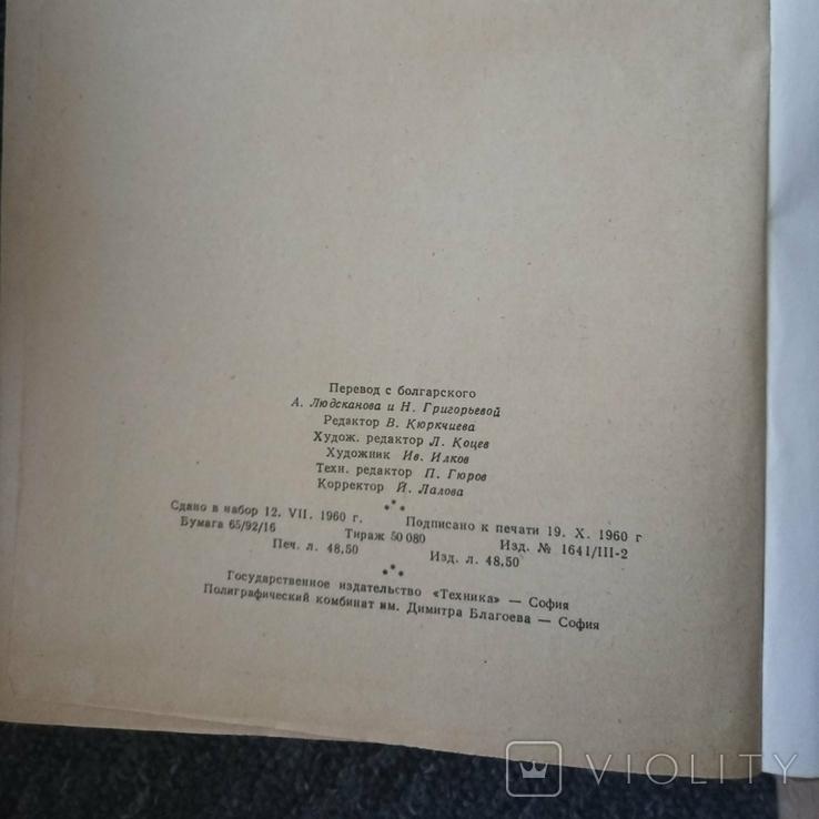 Современная кухня. Сотиров Н. 3000 рецептов. София, Техника,1961., фото №7