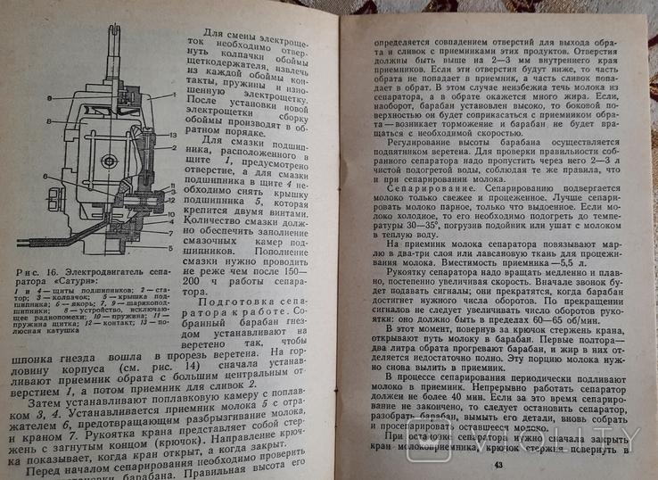 Кугенев П.В. Молоко и молочные продукты, фото №5