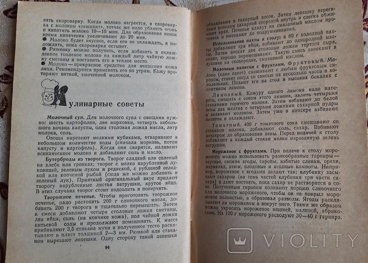 Кугенев П.В. Молоко и молочные продукты, фото №6