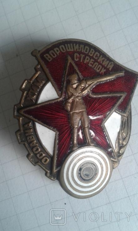 Знак-Ворошиловский-стрелок-копия, фото №2