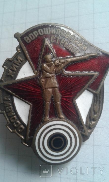 Знак-Ворошиловский-стрелок-копия, фото №3