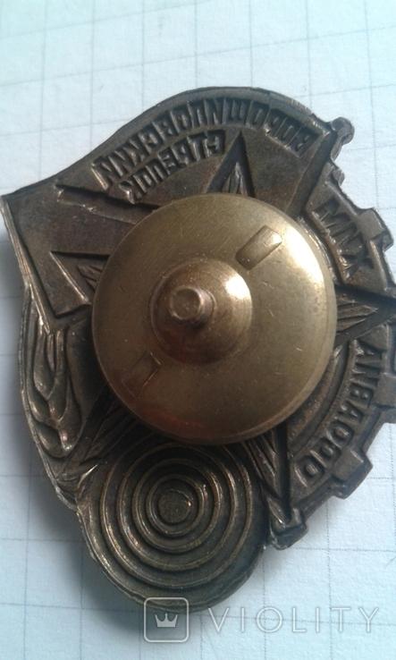 Знак-Ворошиловский-стрелок-копия, фото №4