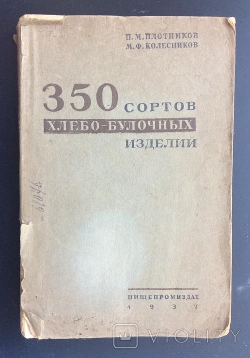 350 сортов хлебобулочных изделий .Пищепромиздат 1937г., фото №2