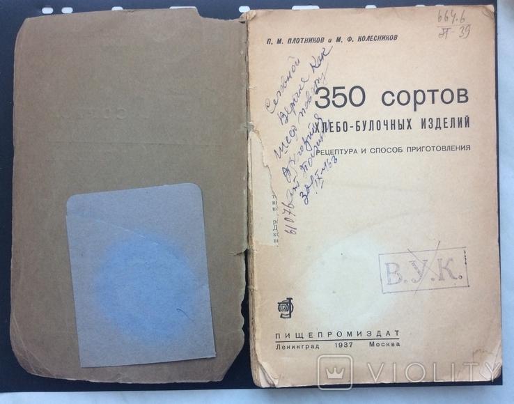 350 сортов хлебобулочных изделий .Пищепромиздат 1937г., фото №3