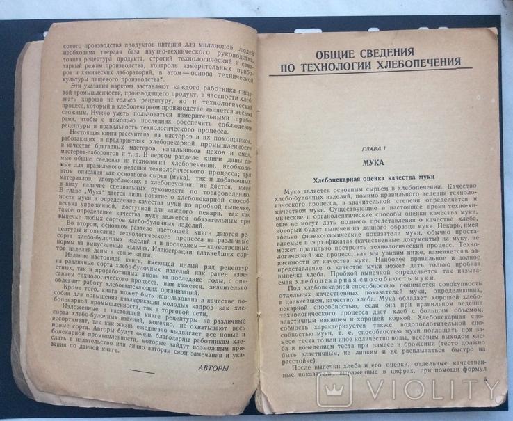 350 сортов хлебобулочных изделий .Пищепромиздат 1937г., фото №4