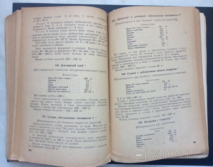350 сортов хлебобулочных изделий .Пищепромиздат 1937г., фото №6