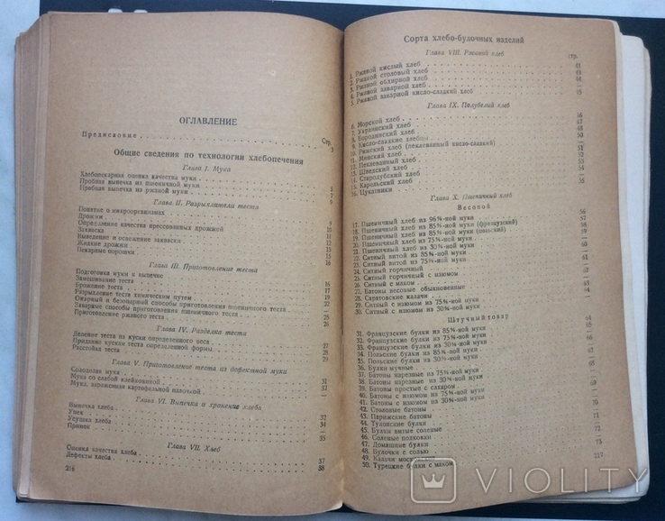 350 сортов хлебобулочных изделий .Пищепромиздат 1937г., фото №8