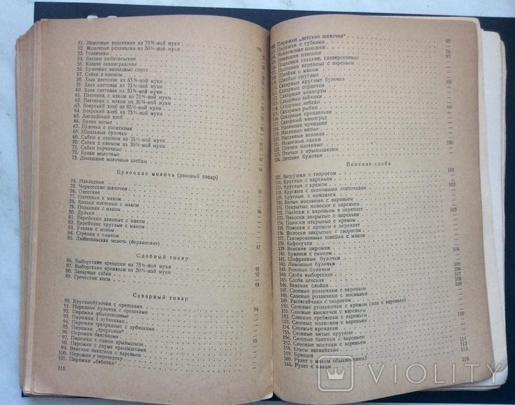 350 сортов хлебобулочных изделий .Пищепромиздат 1937г., фото №9