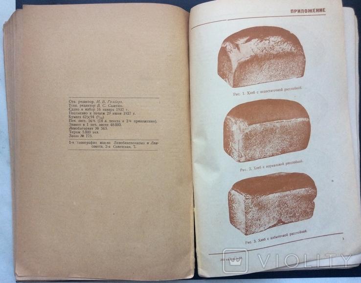 350 сортов хлебобулочных изделий .Пищепромиздат 1937г., фото №12