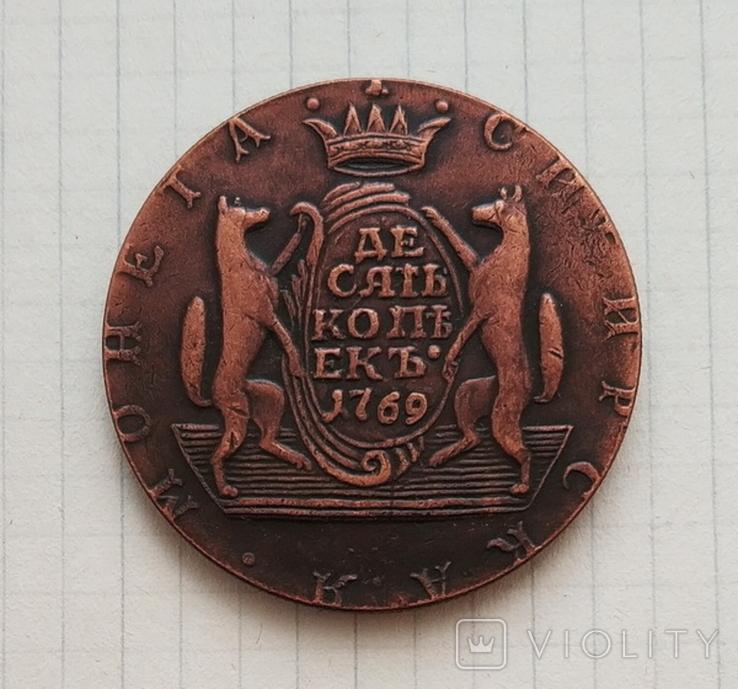 Россия 10 копеек 1769 г. Сибирская монета (копия), фото №2