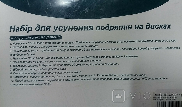 Набор для устранения царапин на дисках, фото №4
