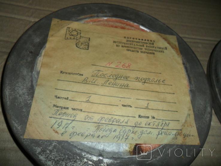Кинопленка 16 мм Последнее подполье В.И.Ленина, фото №3
