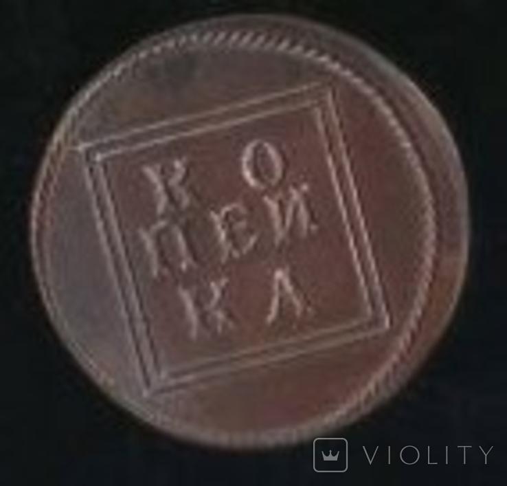 Копейка 1724 г. медь копия, фото №3