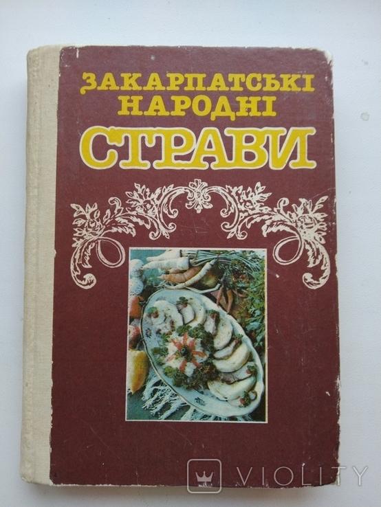 1990 Закарпатські народні страви, фото №2