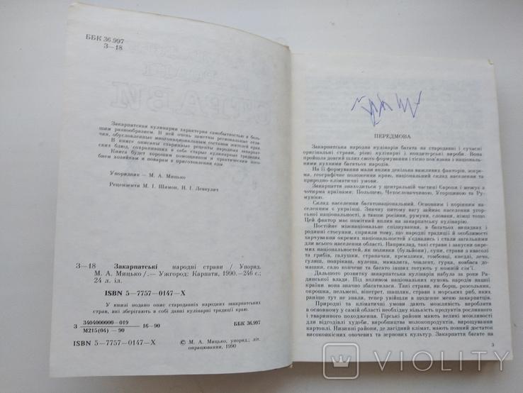 1990 Закарпатські народні страви, фото №6