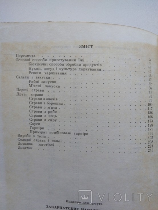 1990 Закарпатські народні страви, фото №9